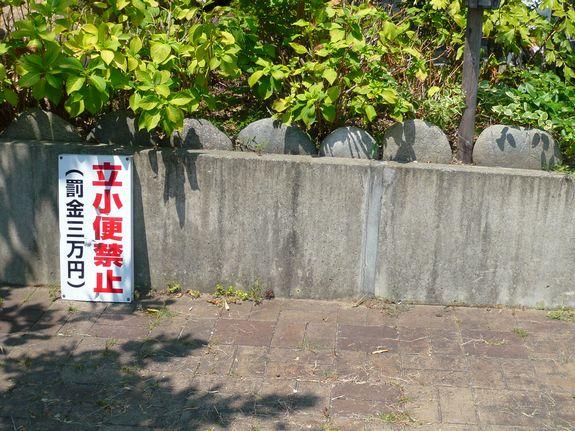 小便したら3万円