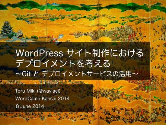 20140607_wpkansai-slide_ver5.001