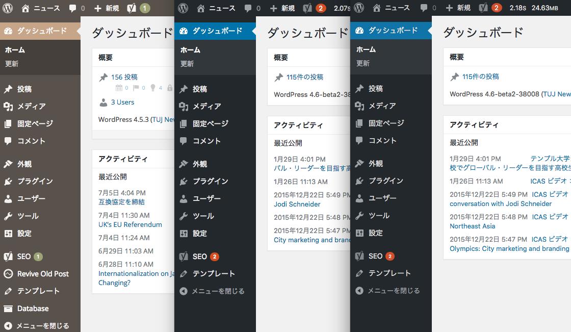 Wordpress 4.5.xと4.6 beta 2のダッシュボード比較